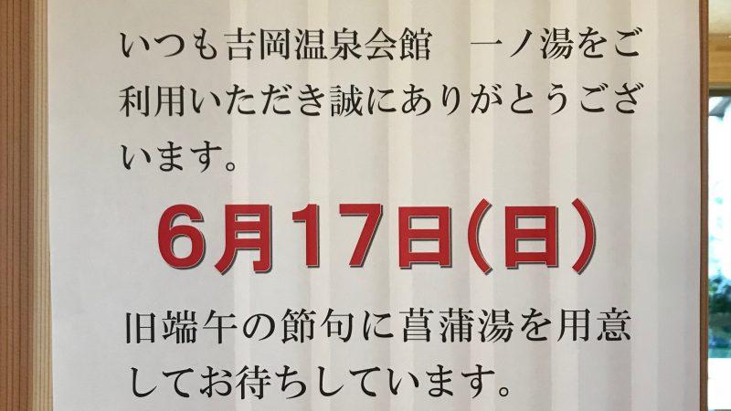 6月17日(日)菖蒲湯のお知らせ