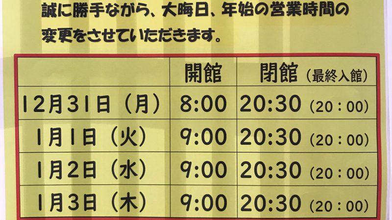 ★一ノ湯年末年始の営業時間のお知らせ★