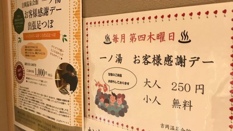 ★1月24日(木)お客様感謝デー★