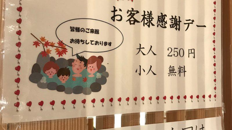 ★☆2月28日お客様感謝デー★☆