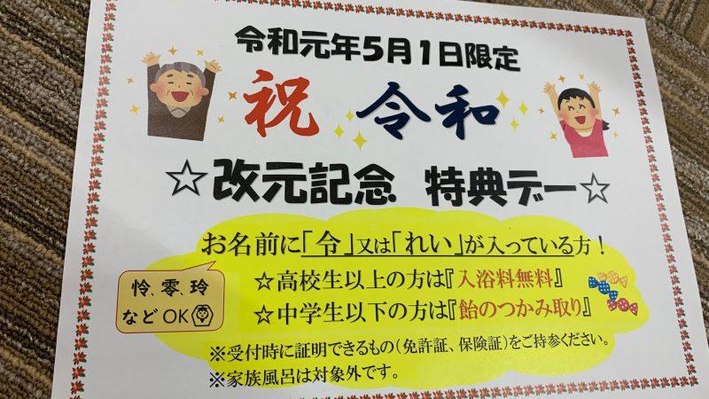 5月1日「令和」改元記念イベント