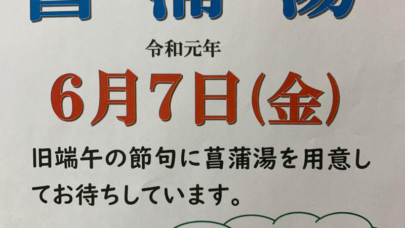 6月7日菖蒲湯です